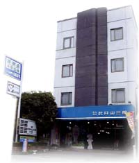 武井山三郎商店社屋